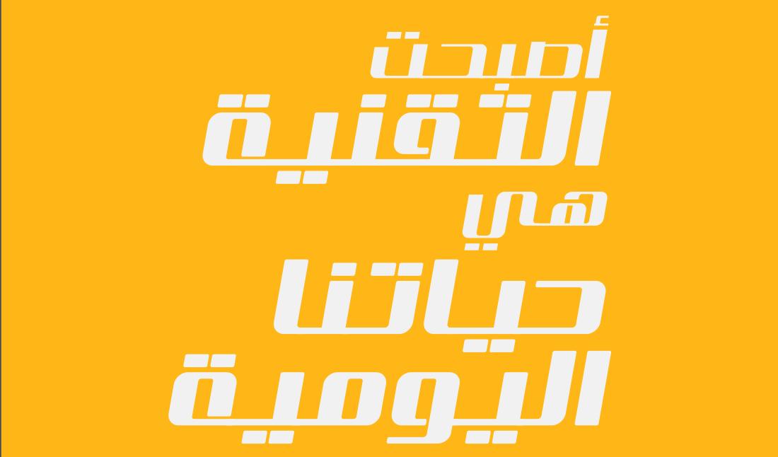 Taqniya_10
