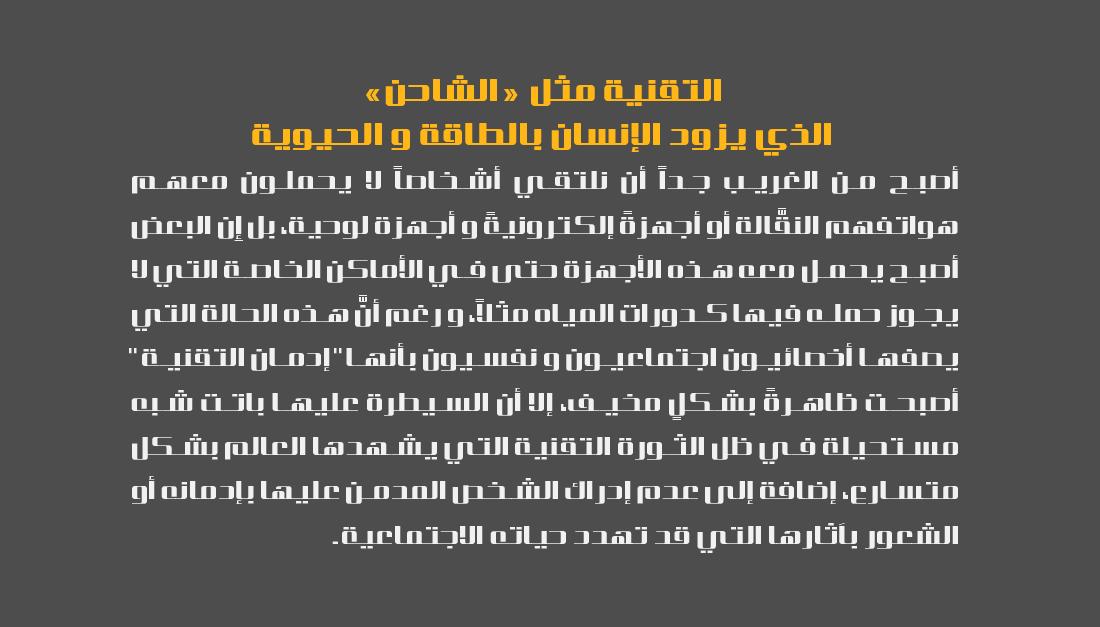 Taqniya_13