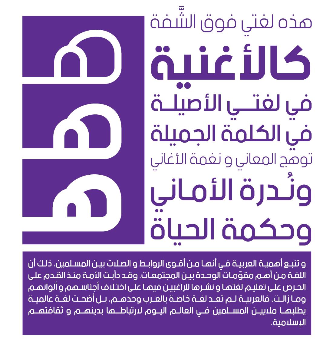 beIN-Arabic_06