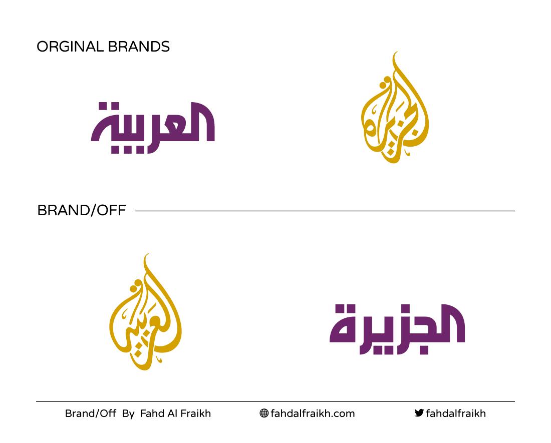 brand_off_1
