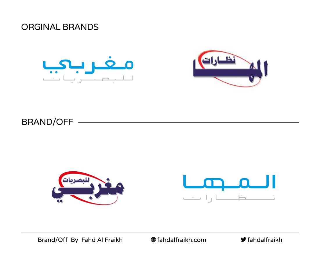 brand_off_14