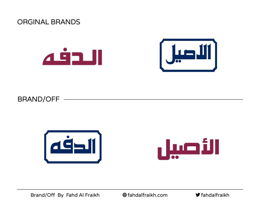 brand_off_15