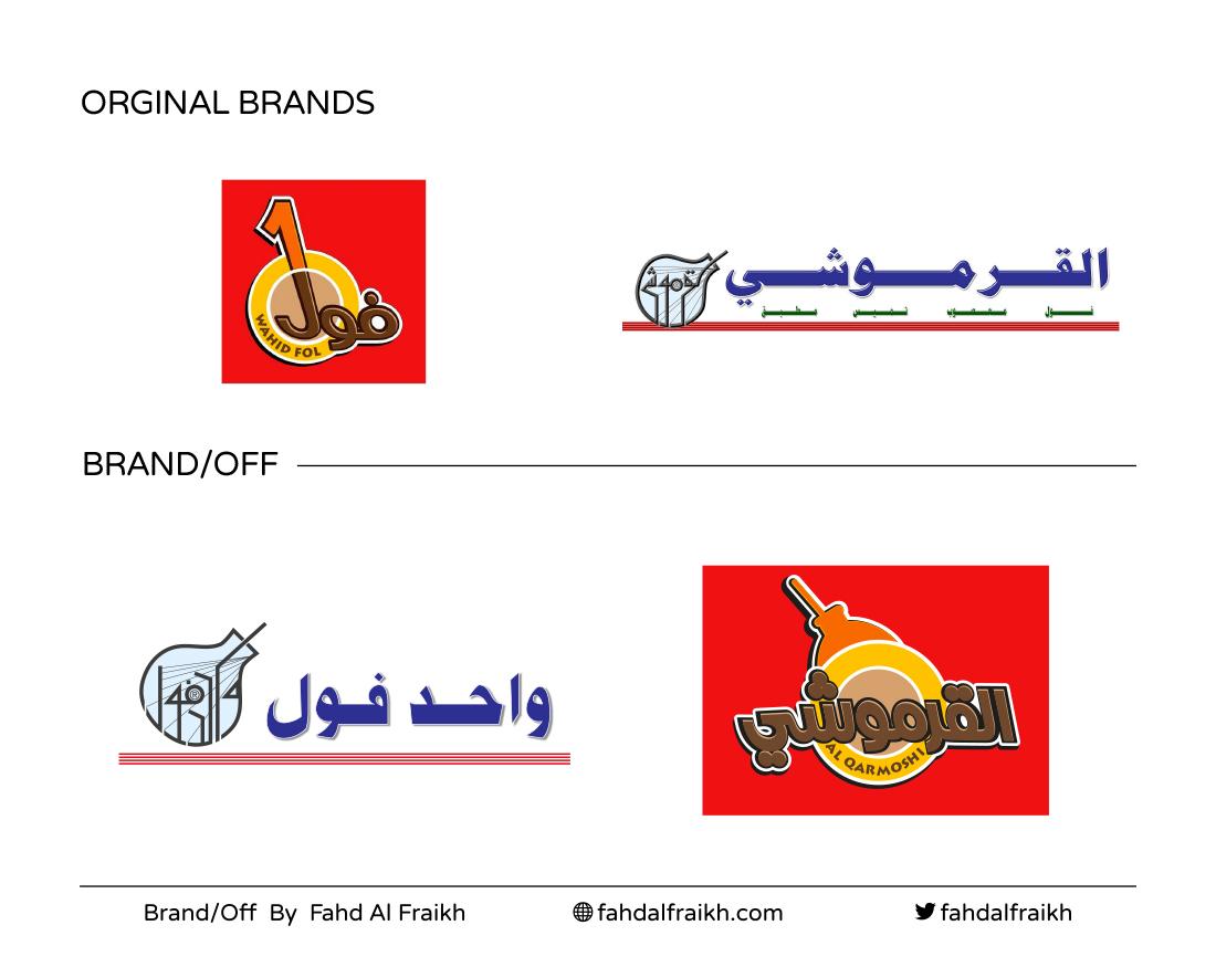 brand_off_16