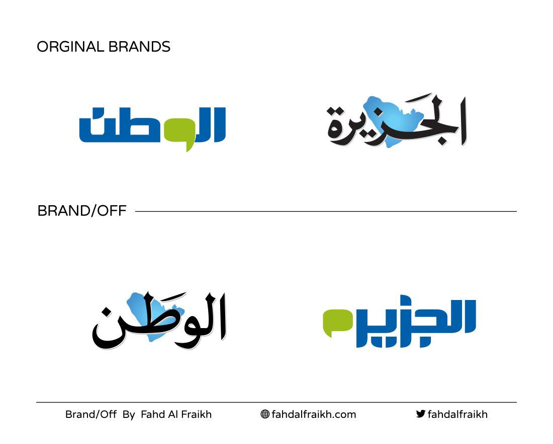 brand_off_7