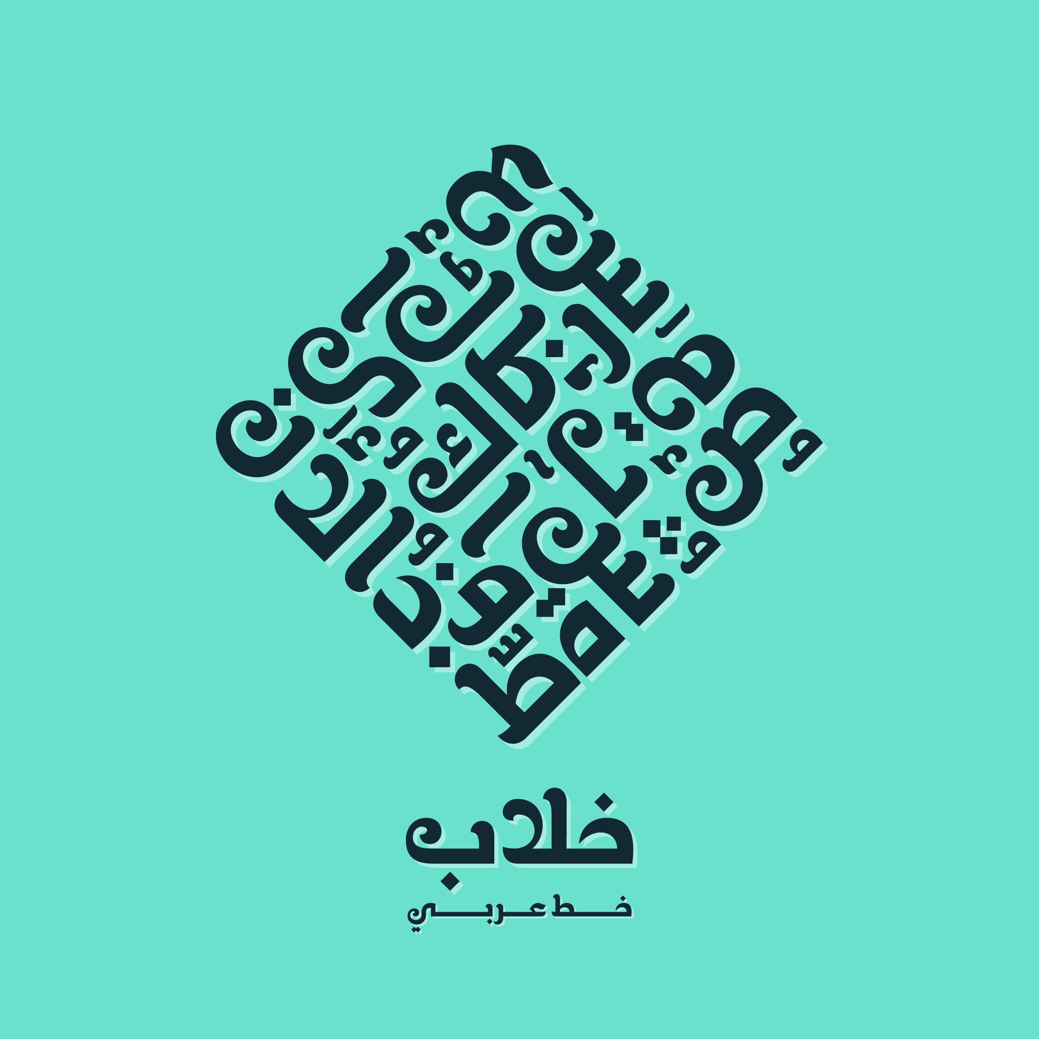 khallab_11