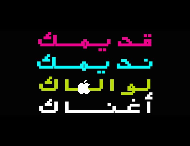 Sakhr Typeface