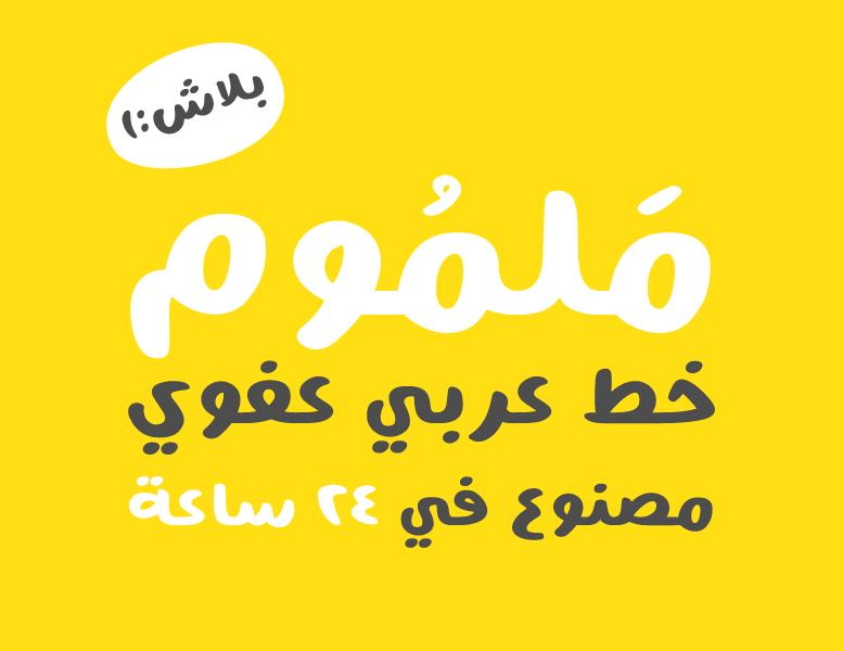 Malmoom Typeface