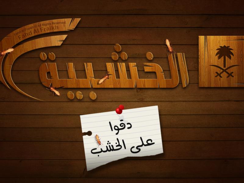 al khashabiyah