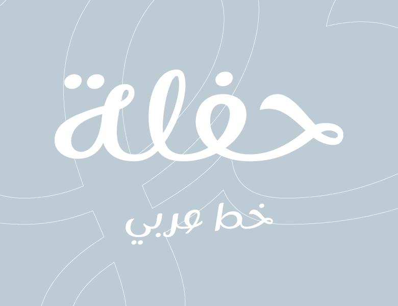 Haflah Typeface