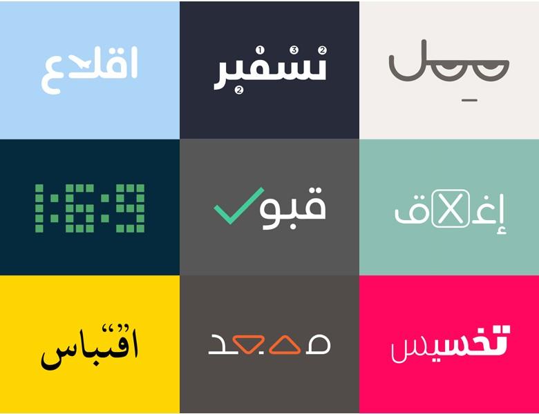 100 Arabic words as image